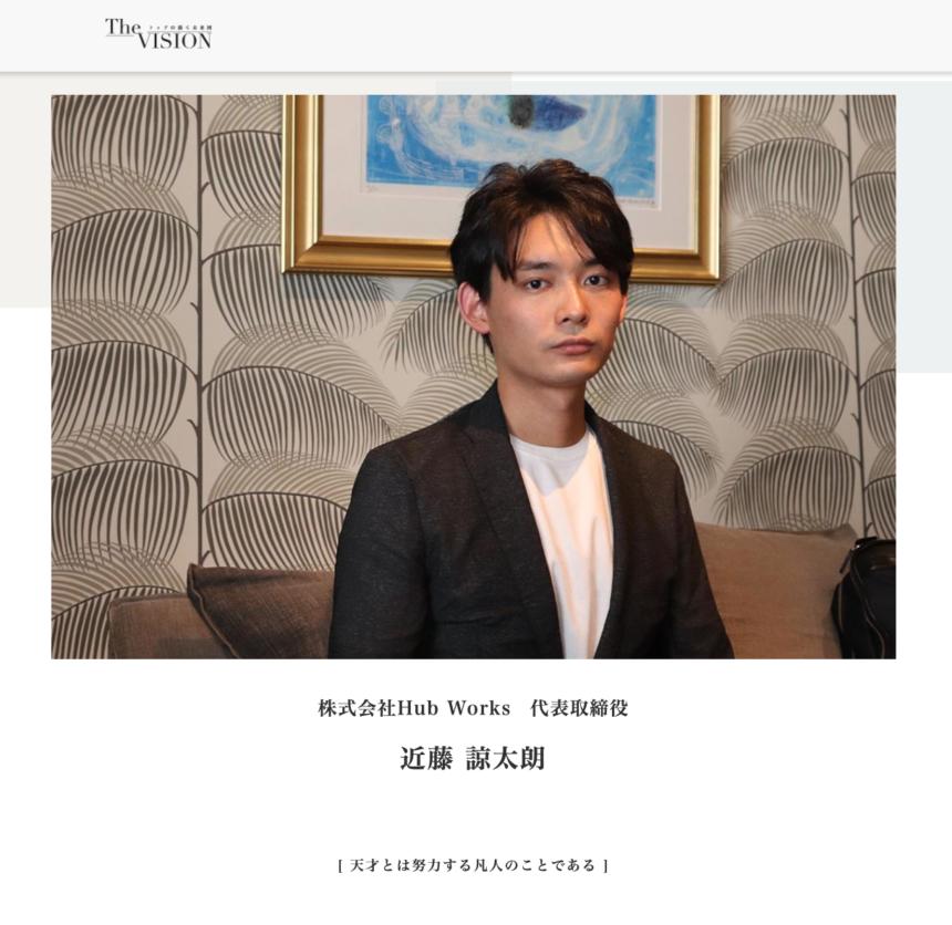 【メディア掲載】The VISIONに弊社代表近藤のインタビュー記事が掲載されました。