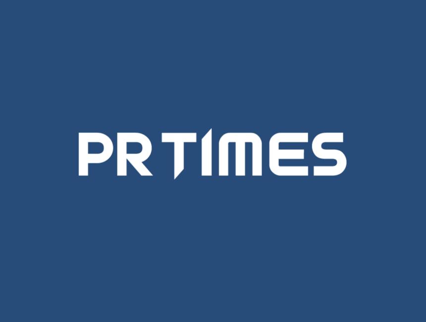 【プレスリリース】PRTIMESにてプレスリリースを公開いたしました。
