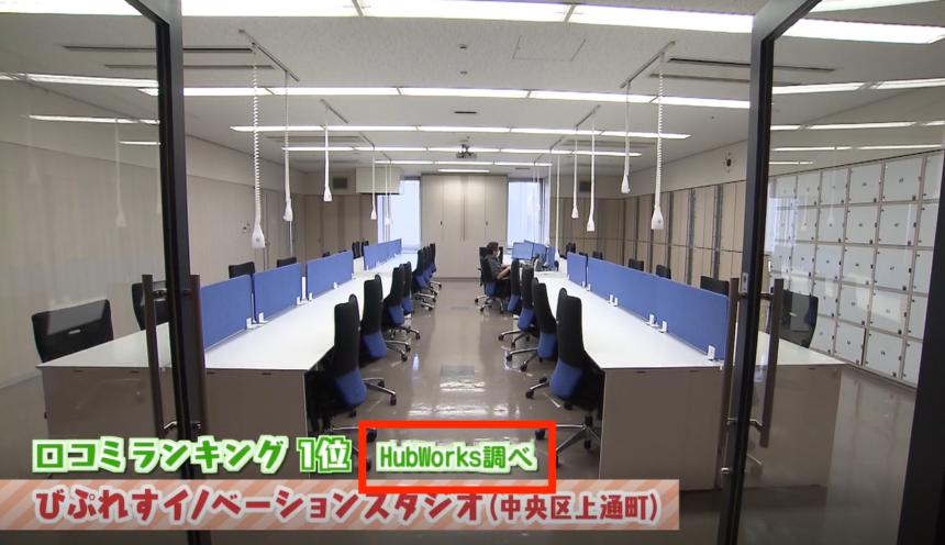 【メディア掲載】KAB熊本朝日放送にて「Hub Works」の口コミランキングデータをご活用頂きました。